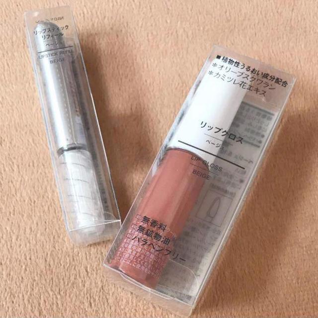 MUJI (無印良品)(ムジルシリョウヒン)の無印良品 リップスティック リフィル リップグロス ベージュ セット 新品未開封 コスメ/美容のベースメイク/化粧品(リップグロス)の商品写真