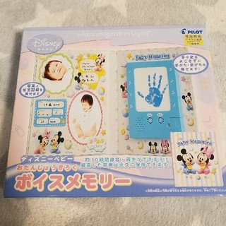 ディズニー(Disney)のボイスメモリー 手形 お誕生記録用(手形/足形)