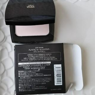 ニジュウヨンエイチコスメ(24h cosme)のロフト購入品プレミアムルーセントパウダー フェースパウダー(フェイスパウダー)