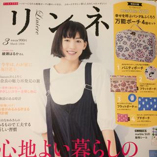 リンネル 3月号 雑誌 marble SUD 動物シール画像有 綴じ込み付録(ファッション)