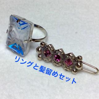 リングと髪留めセット2/2-3(リング(指輪))