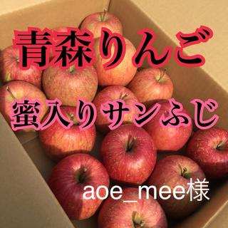 りんご 美味しいりんご サンふじ 青森りんご(フルーツ)