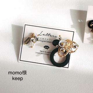 momo様keep(ピアス)