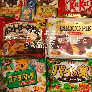 甘いお菓子だけ詰め合わせ☆ファミリーパック多め(菓子/デザート)