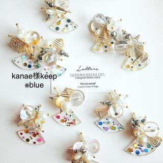 kanae様keep(ピアス)