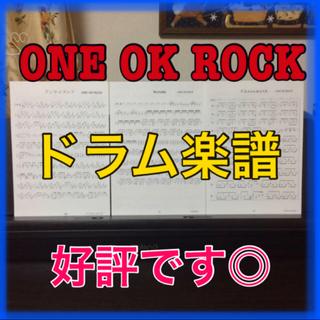 ワンオクロック(ONE OK ROCK)のONE OK ROCK バンドスコア 【ドラム譜】(ポピュラー)
