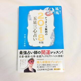ゲッターズ飯田2018 五星三心占い(その他)