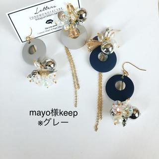 mayo様keep(ピアス)