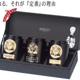【たんぽぽ様専用】【新品未開封】MARIAGE ギフトセット(茶)