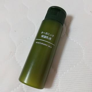 ムジルシリョウヒン(MUJI (無印良品))の無印良品 MUJI オーガニック 乳液 化粧水 ローション(乳液 / ミルク)
