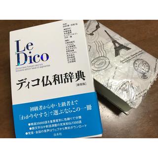 ディコ(DICO)のフランス語辞書   ディコ仏和辞典 (参考書)