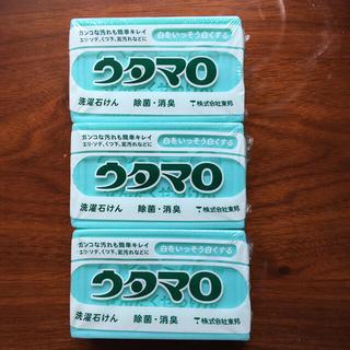 トウホウ(東邦)のウタマロ 133g 3コセット(洗剤/柔軟剤)