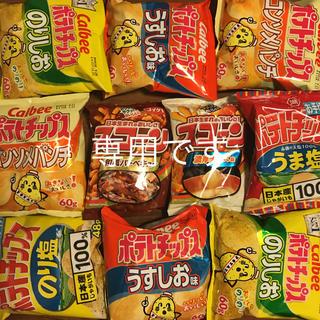 ポテトチップス詰め合わせ(菓子/デザート)