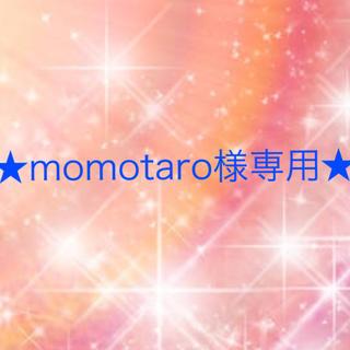 ワコール(Wacoal)のmomotaro様専用(ブラ&ショーツセット)