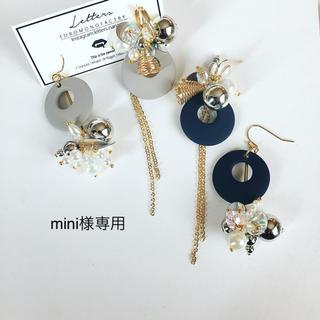 mini様(ピアス)