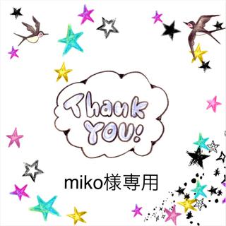 miko様専用(iPhoneケース)