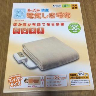 ヤマゼン(山善)の新品 * 送料無料 * 電気毛布(電気毛布)