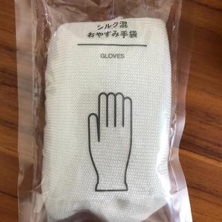 ムジルシリョウヒン(MUJI (無印良品))の無印良品 シルク混おやすみ手袋(その他)