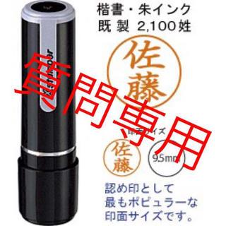 シャチハタ(Shachihata)のシャチハタ・ネーム9です。定価は1522円→540円送料無料(オフィス用品一般)