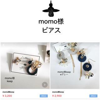 momo様2点ピアス-150(ピアス)