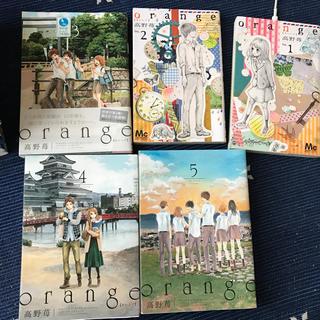 シュウエイシャ(集英社)のorange オレンジ(少女漫画)