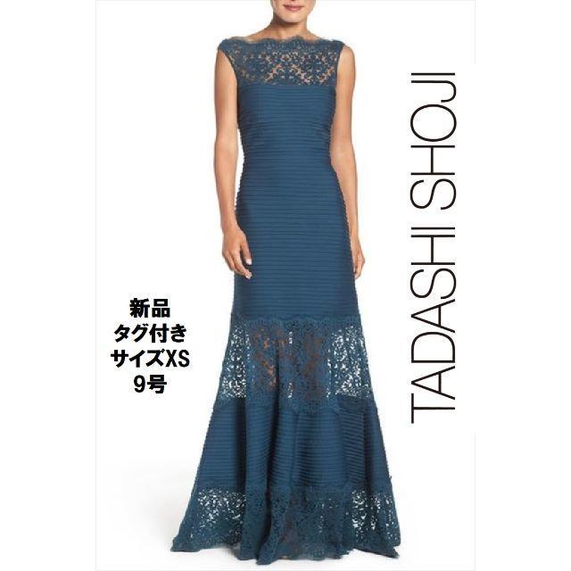【新品タグ付】Tadashi Shoji ロングドレスXS(日本の9号) レディースのフォーマル/ドレス(ロングドレス)の商品写真