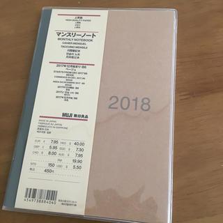 ムジルシリョウヒン(MUJI (無印良品))の売り切れ(カレンダー/スケジュール)