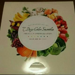1ヶ月分・セブンデイズ カラースムージー(ダイエット食品)