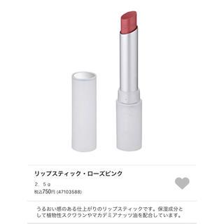 ムジルシリョウヒン(MUJI (無印良品))の無印良品 リップスティック ローズピンク(口紅)