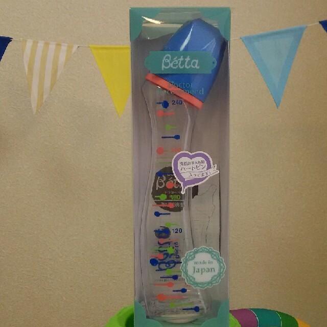 VETTA(ベッタ)のドクターベッタ 哺乳瓶 プラスチック キッズ/ベビー/マタニティの授乳/お食事用品(哺乳ビン)の商品写真