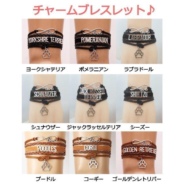 コーギー コーギーチャームブレスレット♪ ブラック♪ 新品未使用品 送料無料 レディースのアクセサリー(ブレスレット/バングル)の商品写真