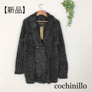 コチニーロ(Cochinillo)の【新品タグ付き】cochinillo のざっくりあったかカーディガン(カーディガン)