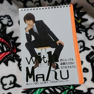 カンジャニエイト(関ジャニ∞)のwith MARU 丸山隆平 日めくりカレンダー(カレンダー/スケジュール)