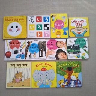 こどもちゃれんじbaby 絵本11冊セット(絵本/児童書)