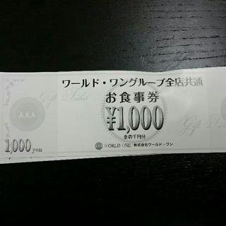 レストラン/食事券の通販 8300点(チケット)   お得な新品 ...