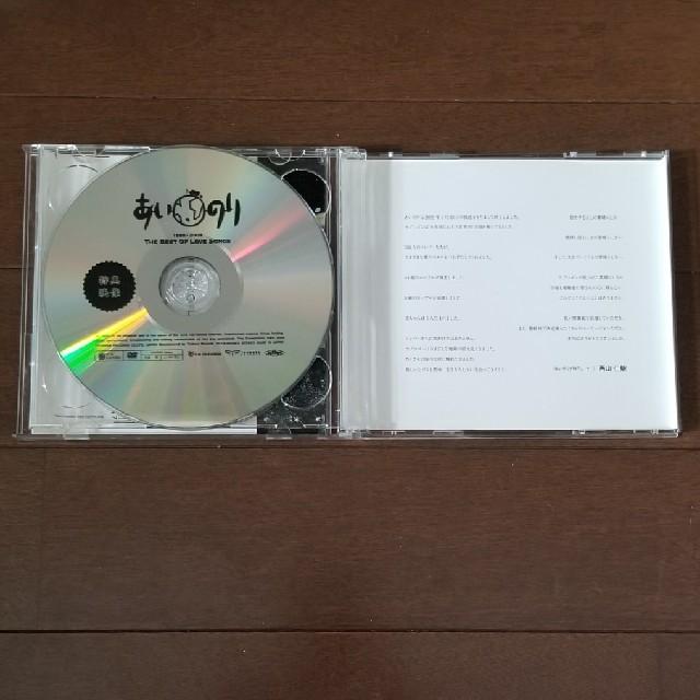 あいのり」1999-2009 THE BEST O...