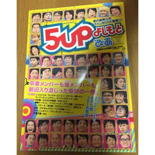 5upよしもと ぴあ(お笑い芸人)
