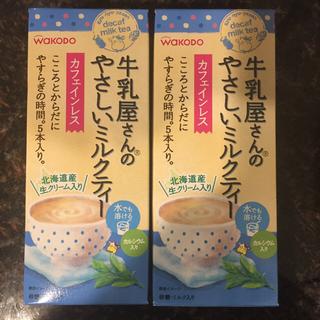 ワコウドウ(和光堂)の値下げ! 和光堂 牛乳屋さんのやさしいミルクティー(茶)