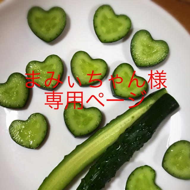 ハートキュウリ♪プラス 食品/飲料/酒の食品(野菜)の商品写真