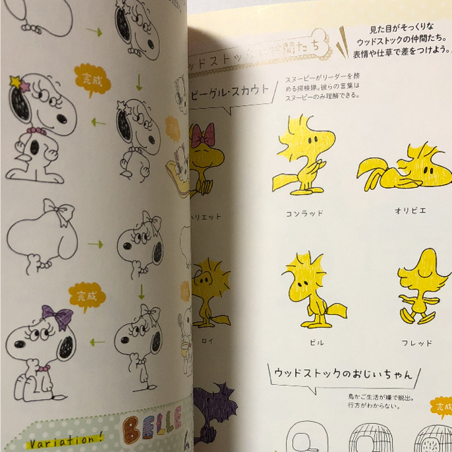 Snoopy Snoopyとゆかいな仲間たちイラスト帖の通販 By Moon Lunes