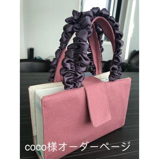 coco様オーダーページ(レビューブックカバー)(ブックカバー)