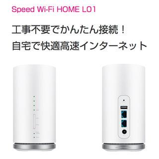 エーユー(au)のau speed wifi  home L01(PC周辺機器)