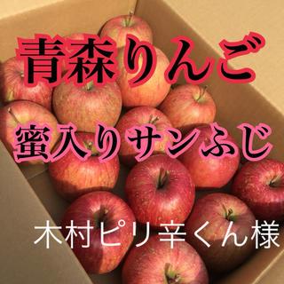 りんご 青森りんご サンふじ(フルーツ)
