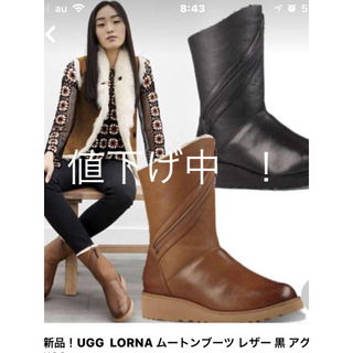 アグ(UGG)の新品   正規品  UGG  ロレナブーツ(ブーツ)