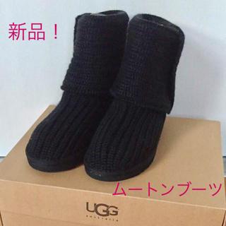 アグ(UGG)のお値下げ★新品★UGG ムートンブーツ (ブーツ)