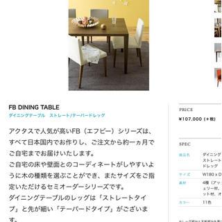 アクタス(ACTUS)のアクタス ダイニングテーブル(ダイニングテーブル)