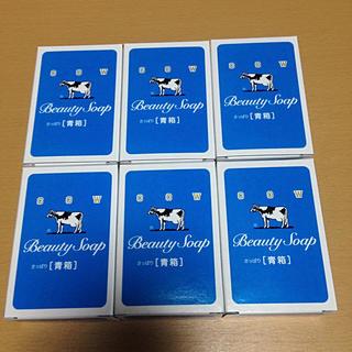 ギュウニュウセッケン(牛乳石鹸)の牛乳石鹸 青箱 6個セット カウブランド 新品(ボディソープ/石鹸)