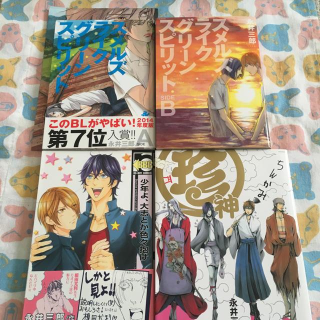 BL コミック 4冊 永井三郎 セッ...