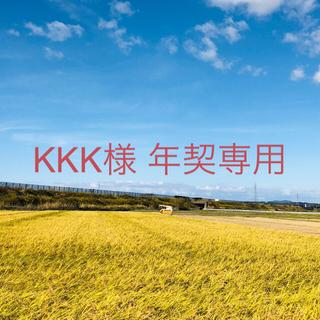 【KKK様 年契専用】平成30年度こまち中粒米25Kg②こまち精米20kg④〜⑤(米/穀物)