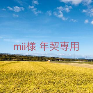 【ryumiru様 年契専用】平成30年度こまち中25.こまち20⑤コシ20②(米/穀物)